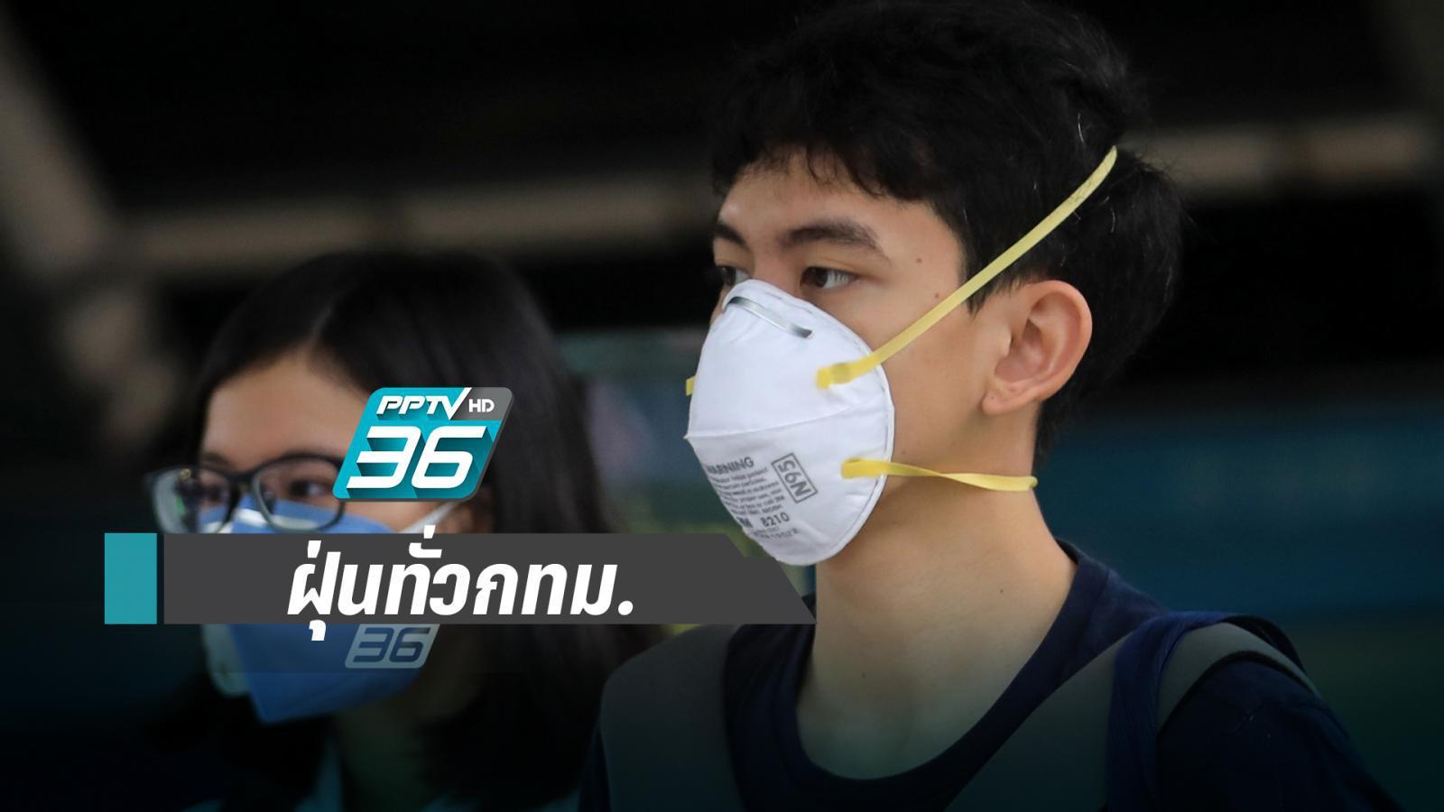 ค่าฝุ่น PM 2.5 วันนี้ หนัก! เกินมาตรฐานเริ่มมีผลต่อสุขภาพ 50 พื้นที่