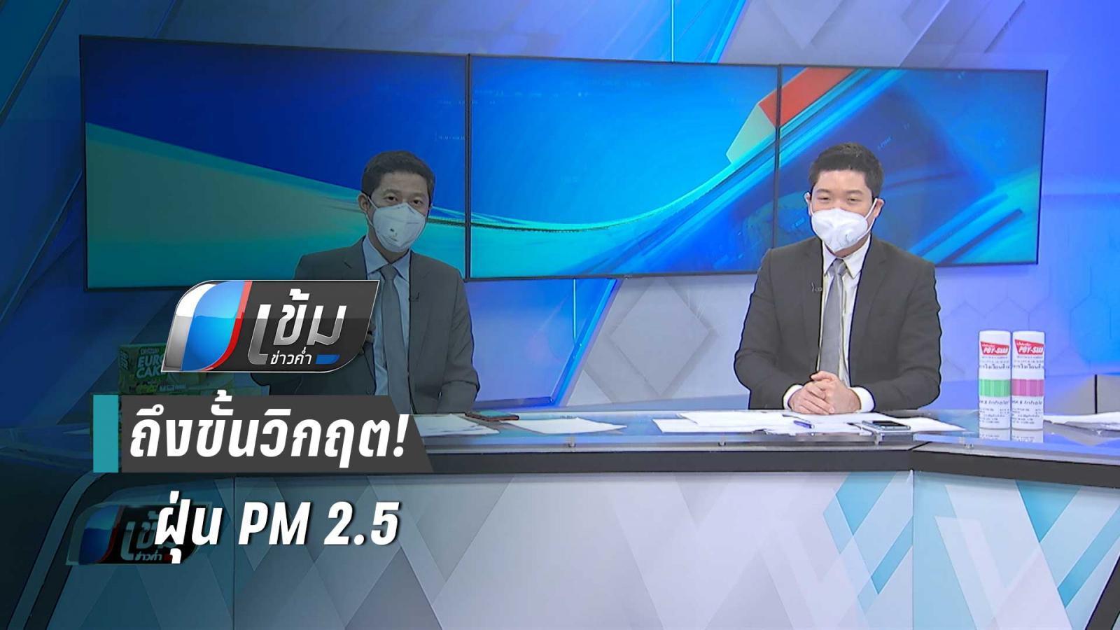 วิกฤตฝุ่น PM 2.5! ประชาชนต้องสวมหน้ากากอนามัยดูแลตนเอง