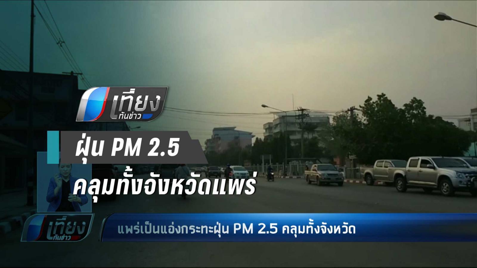 แพร่เป็นแอ่งกระทะฝุ่น PM 2.5 คลุมทั้งจังหวัด