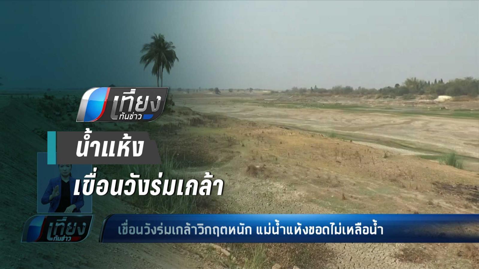 เขื่อนวังร่มเกล้าวิกฤตหนัก แม่น้ำแห้งขอดไม่เหลือน้ำ