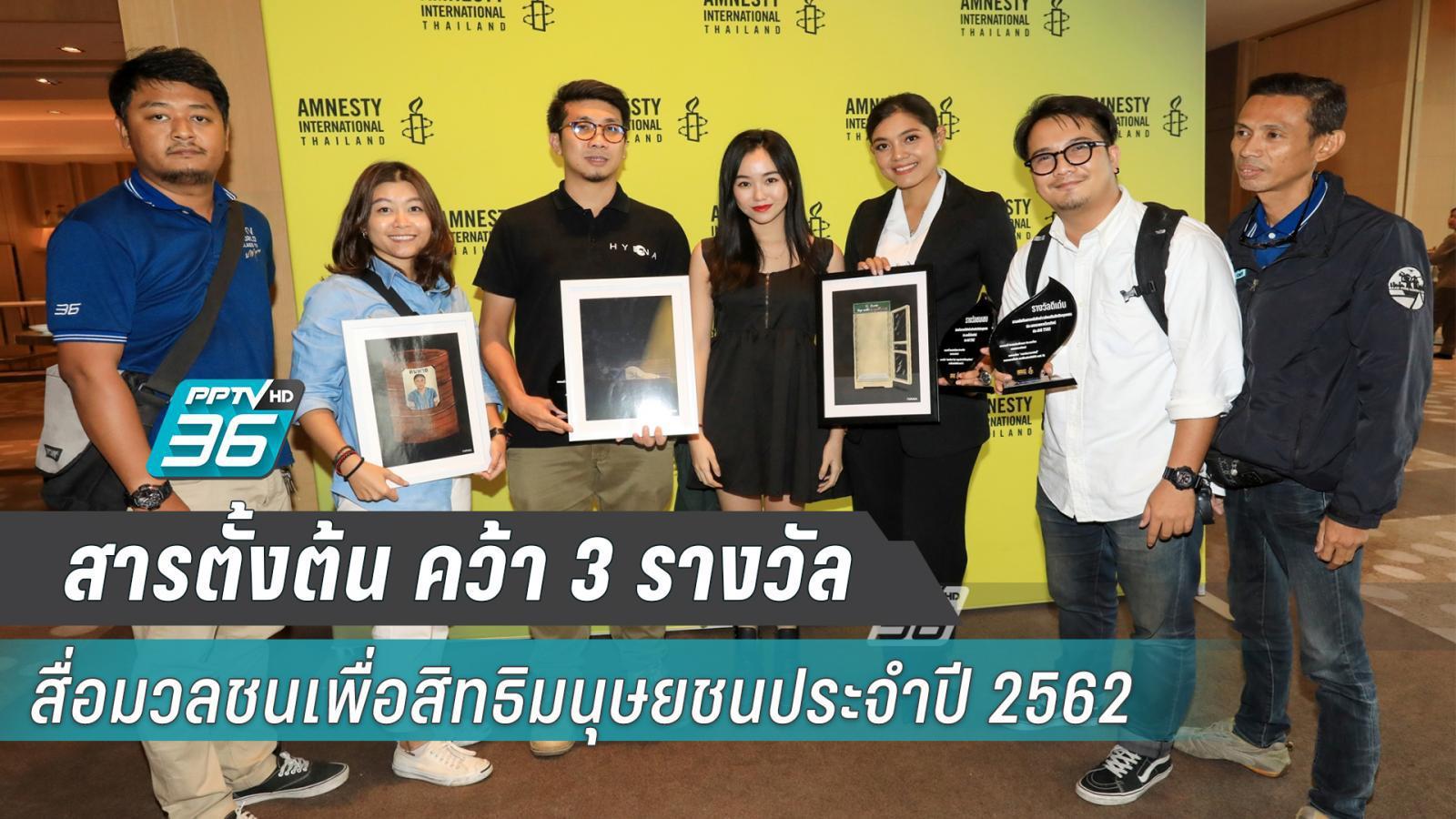รายการสารตั้งต้น พีพีทีวี คว้า 3 รางวัลสื่อมวลชนเพื่อสิทธิมนุษยชนประจำปี 2562