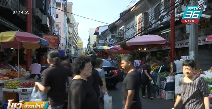 หอการค้าไทย ระบุการใช้จ่ายตรุษจีนในปีนี้ยังซบเซา