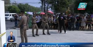 ตร.รวบผู้ต้องสงสัย คาดเป็นโจรปล้นร้านทองลพบุรี เตรียมนำตัวมาสอบสวน