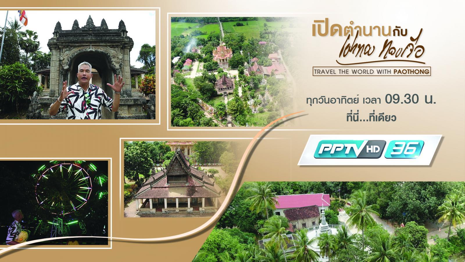 ตามรอยเขมรแดง เมืองพระตะบอง ประเทศกัมพูชา