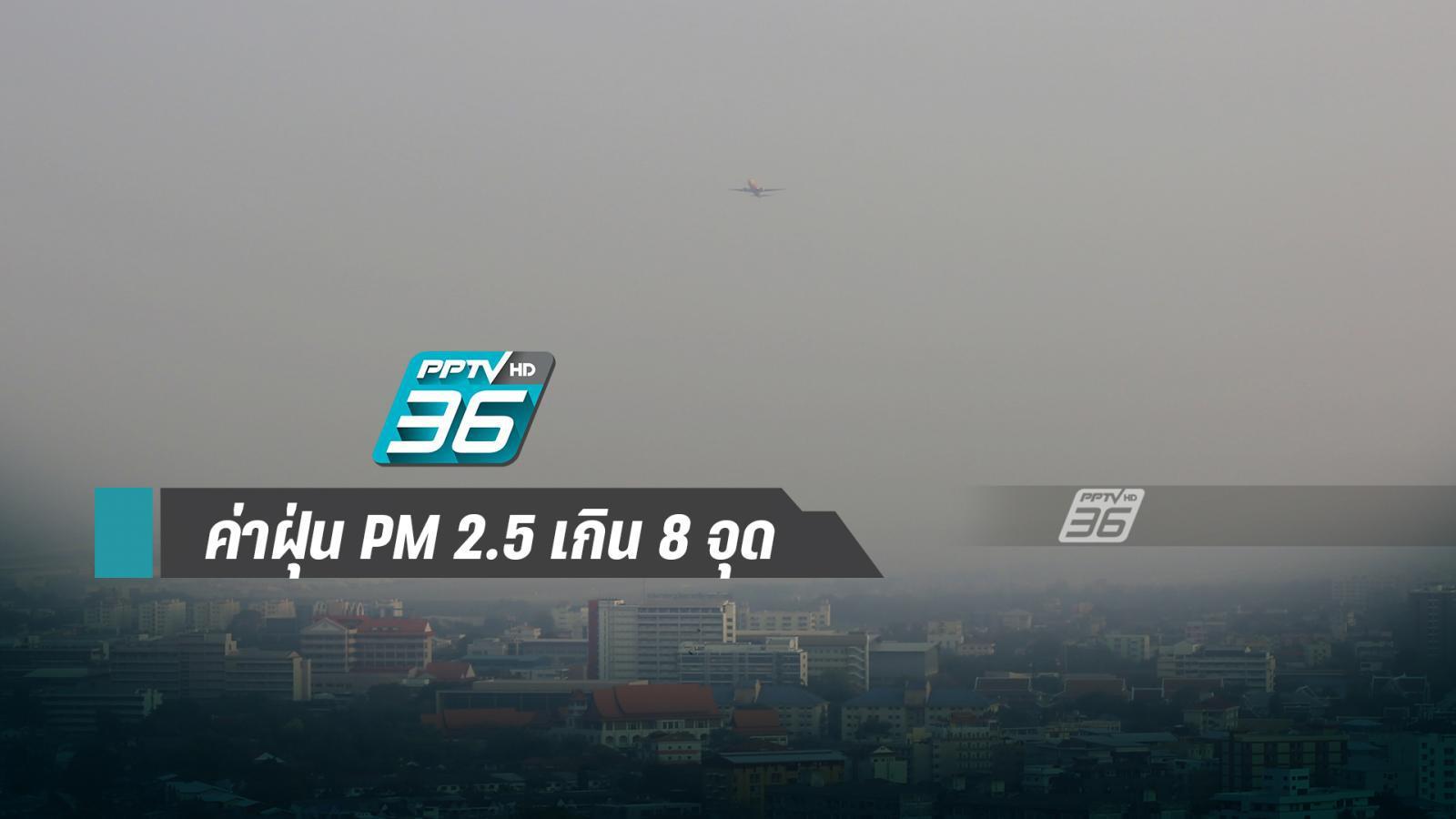 ค่าฝุ่น PM 2.5 ใน กทม. เกินมาตรฐาน 8 จุด