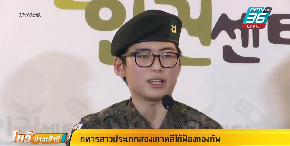 ทหารสาวประเภทสองเกาหลีใต้ฟ้องกองทัพ