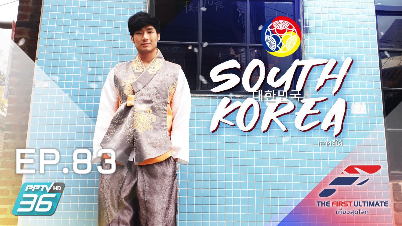 South Korea-Daegu ตอนที่ 3