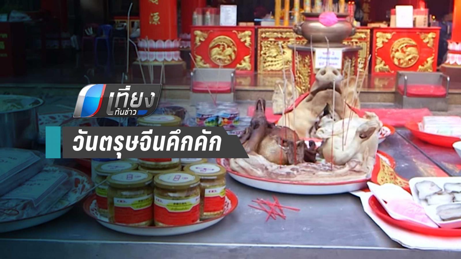 ชาวไทยเชื้อสายจีนไหว้เทพเจ้า วันตรุษจีนคึกคัก