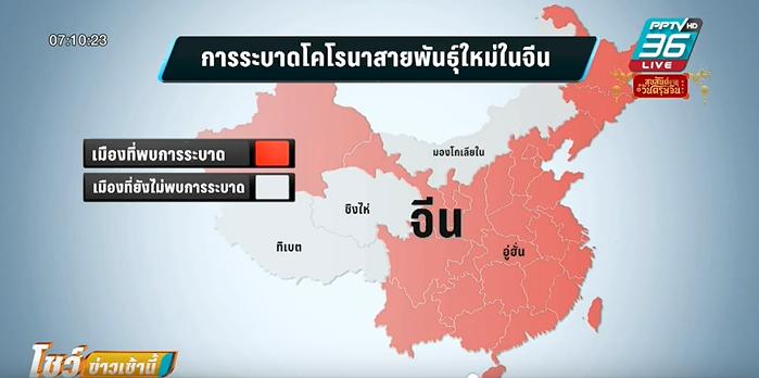 """จีนสั่งปิด 3 เมืองหวังหยุดยั้ง """"ไวรัสโคโรนา""""ระบาด"""
