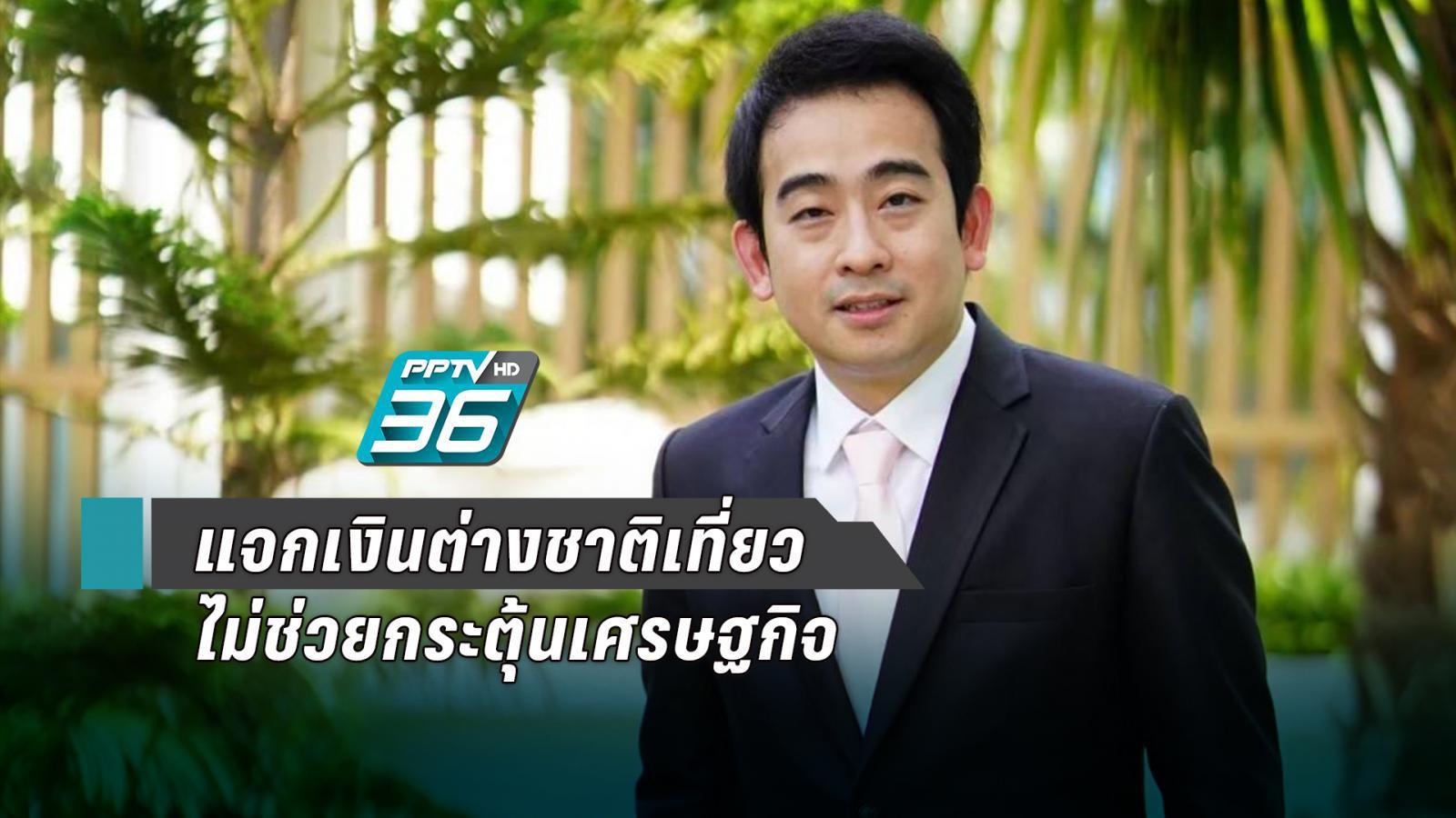 """""""เพื่อไทย"""" ซัด """"ชิม ช้อป ใช้ อินเตอร์"""" คิดเยอะๆก่อนเอาภาษีปชช.มาแจก"""