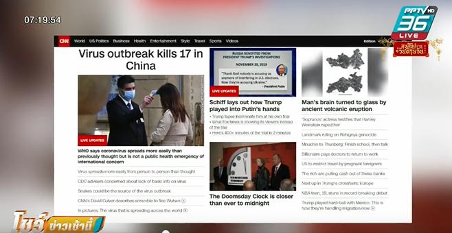 """""""องค์การอนามัยโลก"""" ยังไม่ประกาศภาวะฉุกเฉิน หลังไวรัส """"โคโรนา"""" ระบาดในจีน"""