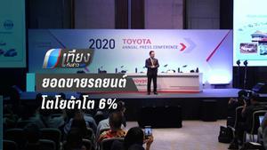 ยอดขายรถยนต์โตโยต้าปี 62 โต 6% สวนทางตลาด