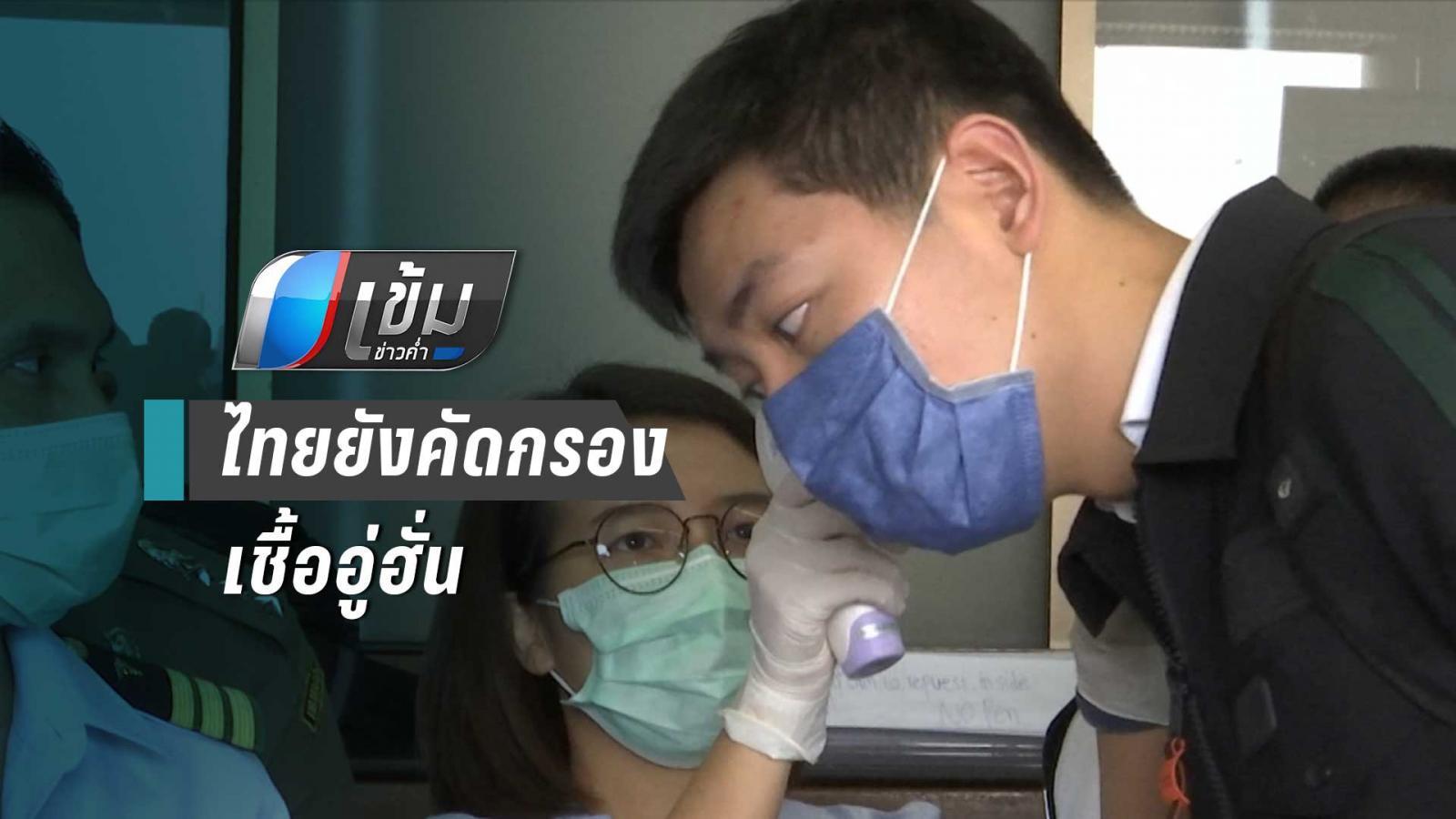 กรมควบคุมโรคยืนยันยังคัดกรอง นักท่องเที่ยวจีนเสี่ยงติดไวรัสโคโรนา