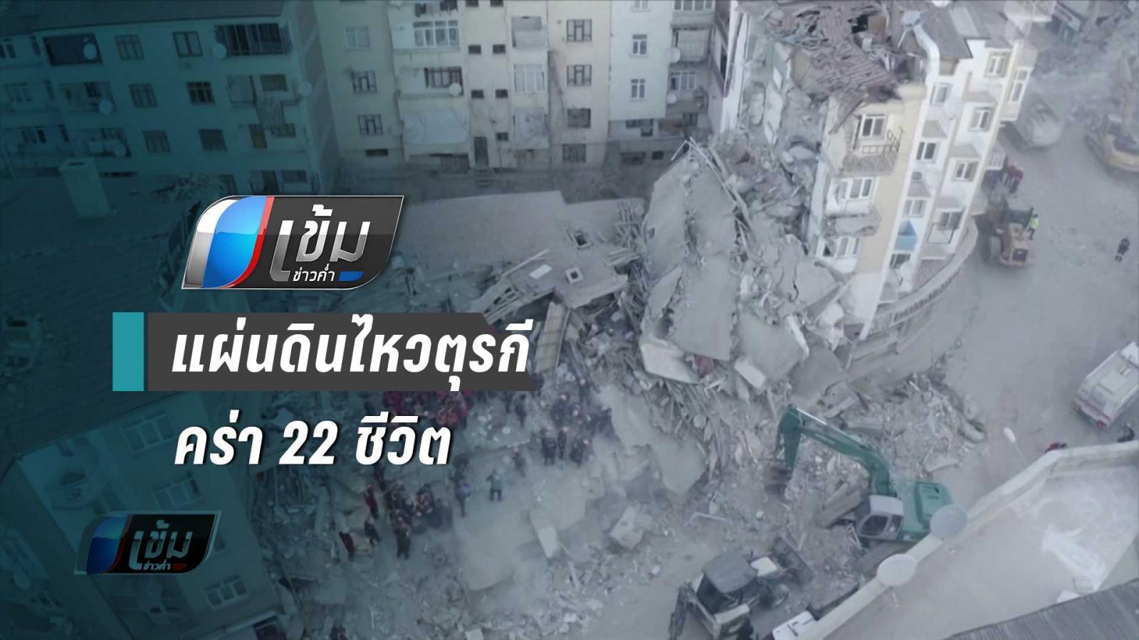 ตุรกีเร่งค้นหาผู้รอดชีวิตแผ่นดินไหว 6.7 คร่าแล้ว 22 คน