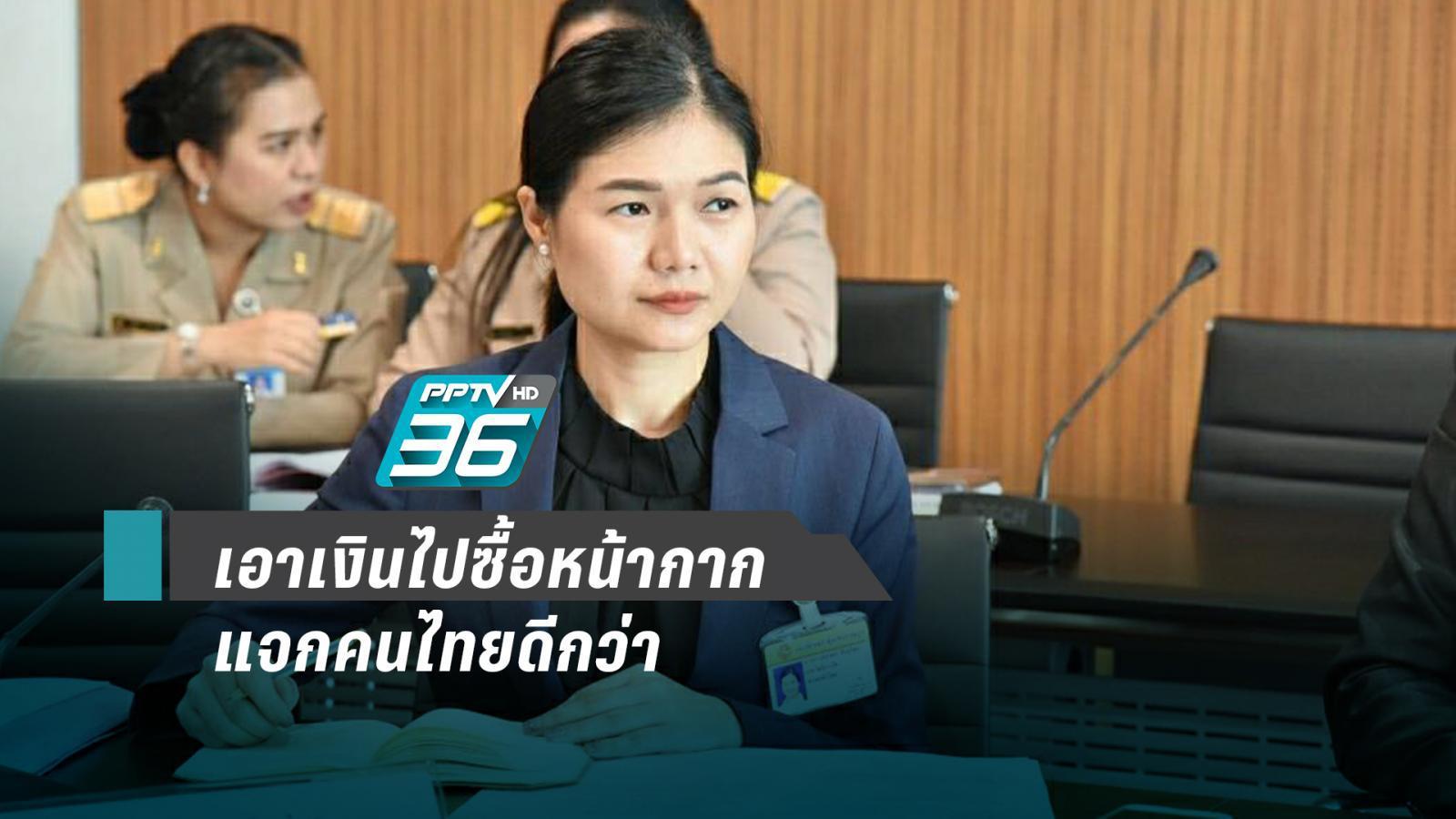 """""""เพื่อไทย"""" ซัด รบ.แจกเงินต่างชาติเที่ยว แต่ไม่มีเงินซื้อหน้ากากแจกคนไทย"""