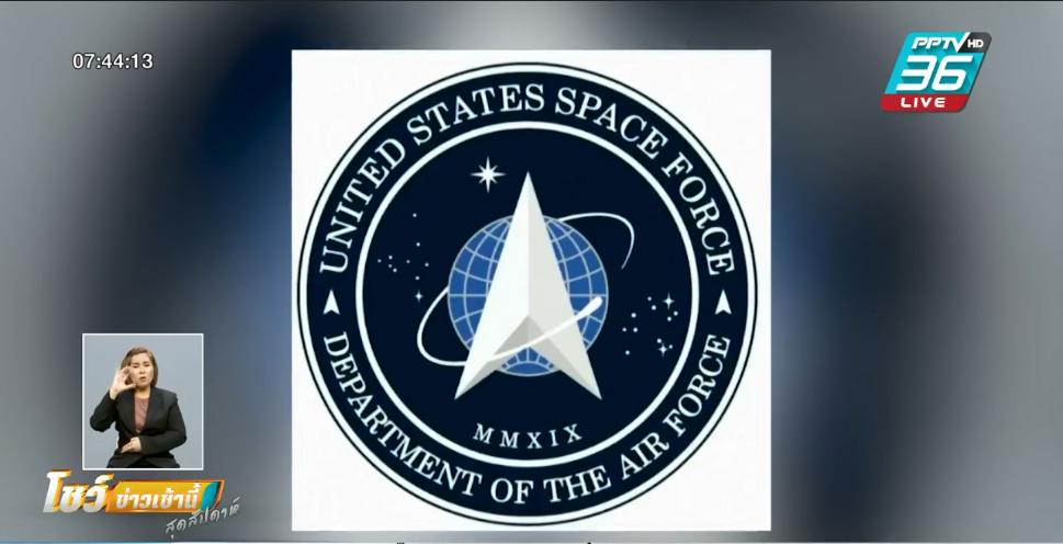"""""""ทรัมป์"""" เปิดโลโก้ """"กองกำลังอวกาศ"""" เหล่าทัพที่ 6 ของสหรัฐฯ"""