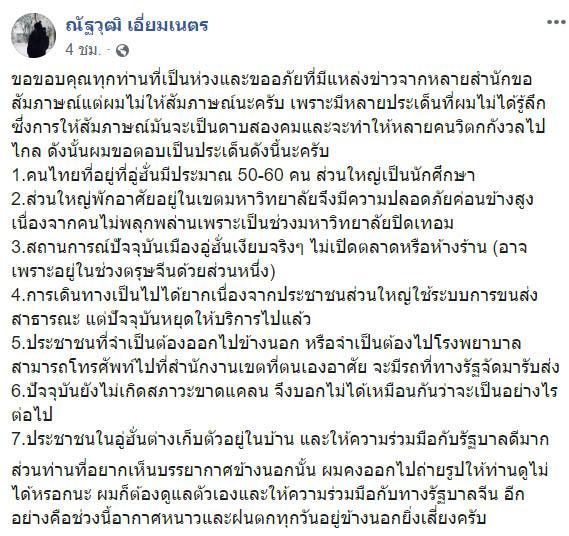 คนไทยในอู่ฮั่น โพสต์ 7 ประเด็นเรื่องจริงภายใต้สถานการณ์ไวรัสโคโรนา
