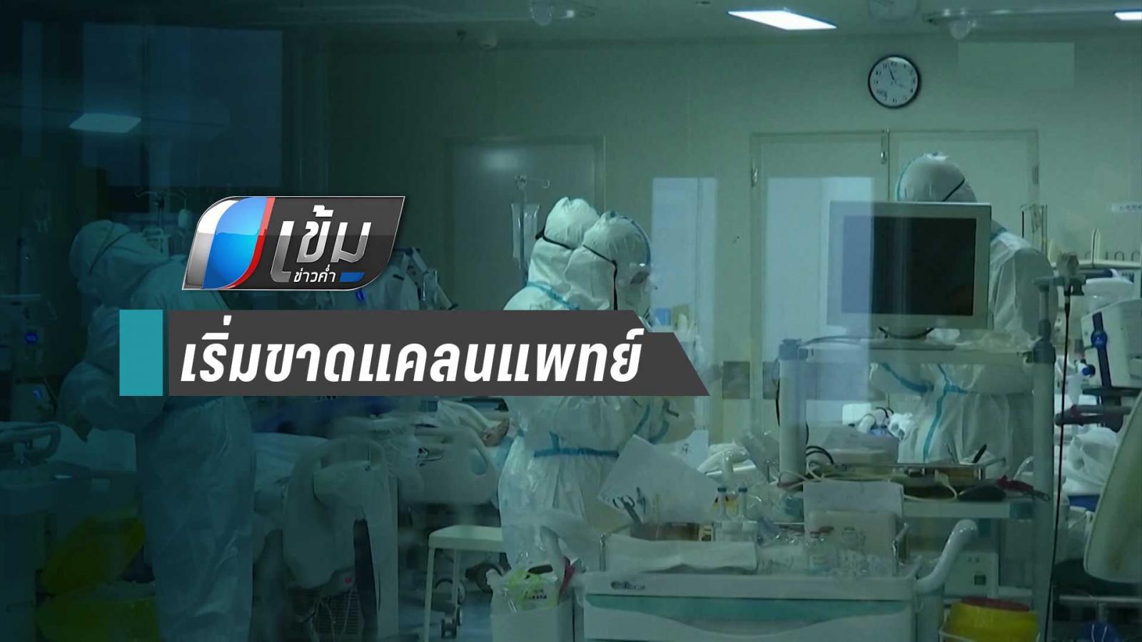 """เมืองอู่ฮั่น เริ่มขาดแคลนแพทย์-เครื่องมือ หลังยอดผู้ติดเชื้อ """"ไวรัสโคโรนา""""พุ่ง"""
