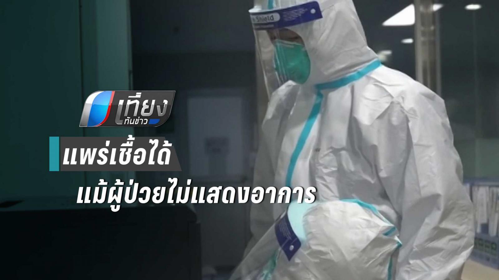 """จีนเผย """"ไวรัสโคโรนา"""" แพร่เชื้อได้แม้ผู้ป่วยไม่แสดงอาการ"""