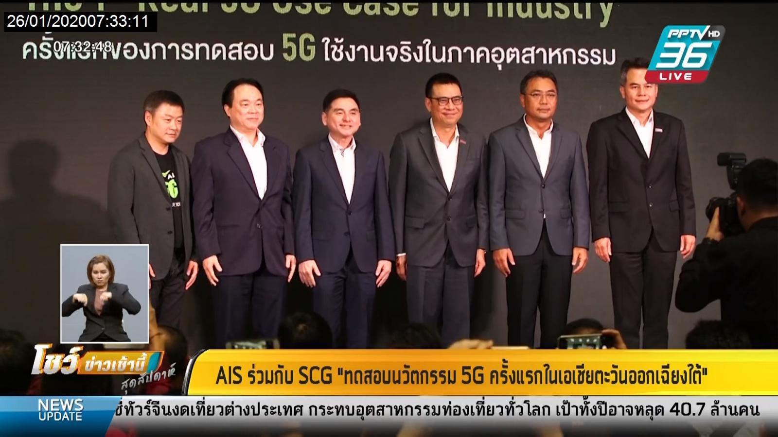 AIS ร่วมมือกับ SCG ทดสอบนวัตกรรม 5G ใช้ภาคอุตสาหกรรมครั้งแรกในเอเชียตะวันออกเฉียงใต้