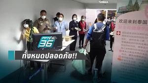 กระทรวงสาธารณสุข ส่งทีมดูแลนศ.ไทยกลับจากจีน ทั้งหมดปลอดภัย!