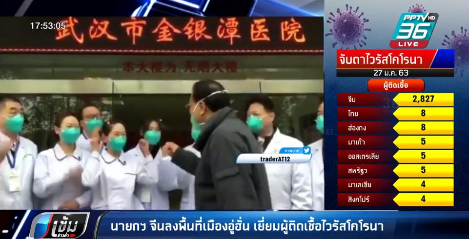 """นายกฯจีน ลงพื้นที่เยี่ยมปชช.เมืองอู่ฮั่น ท่ามกลางการแพร่ระบาด """"ไวรัสโคโรนา"""""""