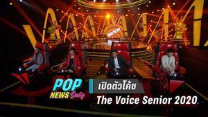 """เปิดตัว """"ตุ๊ก วิยะดา"""" โค้ชหญิงคนใหม่ The Voice Senior 2020"""