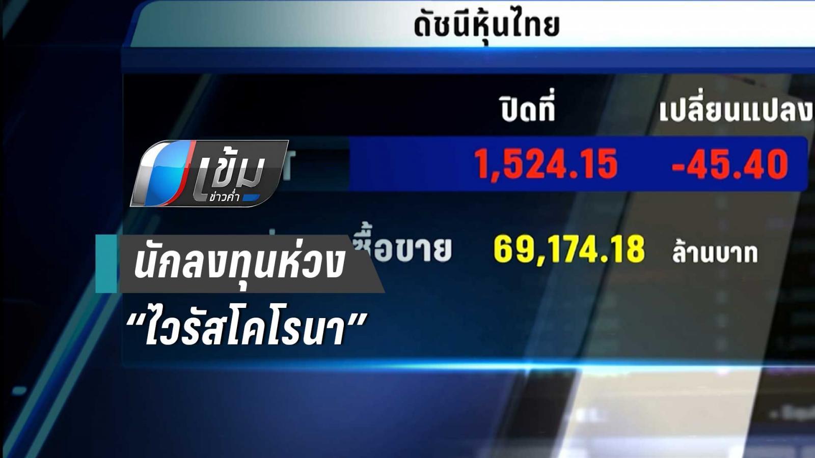 """หุ้นไทยร่วงหนักกว่า 45 จุด นักลงทุนห่วงการระบาด """"ไวรัสโคโรนา"""""""