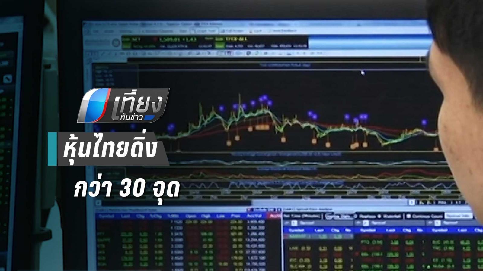 """หุ้นไทยดิ่งกว่า 30 จุด นักลงทุนกังวล """"การระบาดไวรัสโคโรนา"""""""