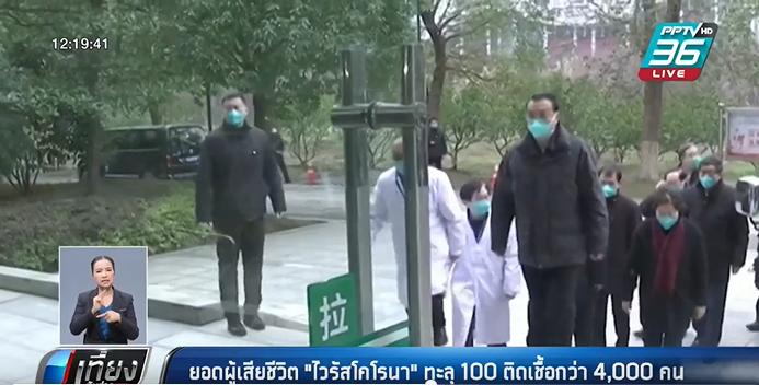 """ยอดผู้เสียชีวิต """"ไวรัสโคโรนา"""" ทะลุ 100 ติดเชื้อกว่า 4,000 คน"""