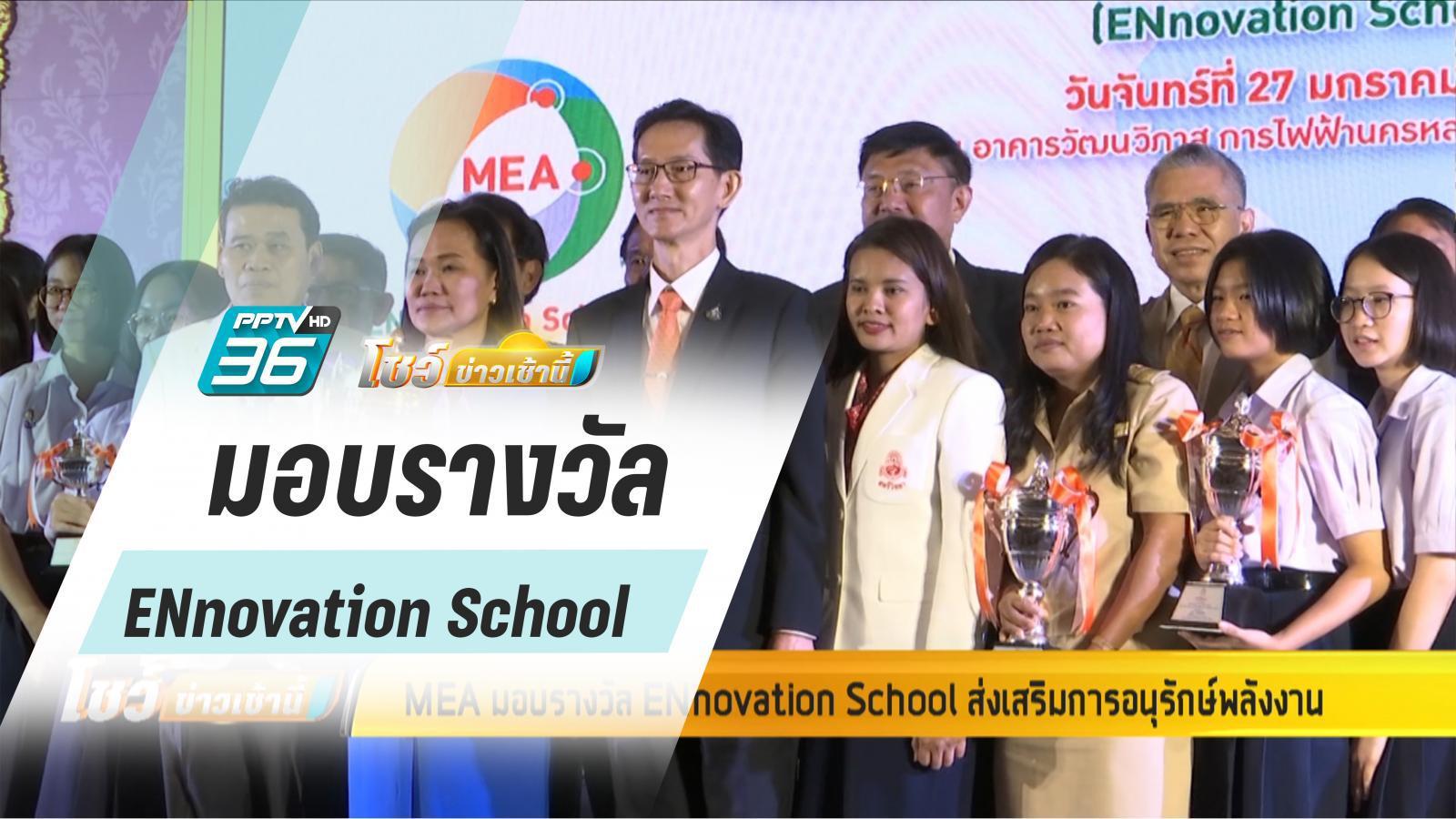 MEA มอบรางวัล ENnovation School ส่งเสริมการอนุรักษ์พลังงาน