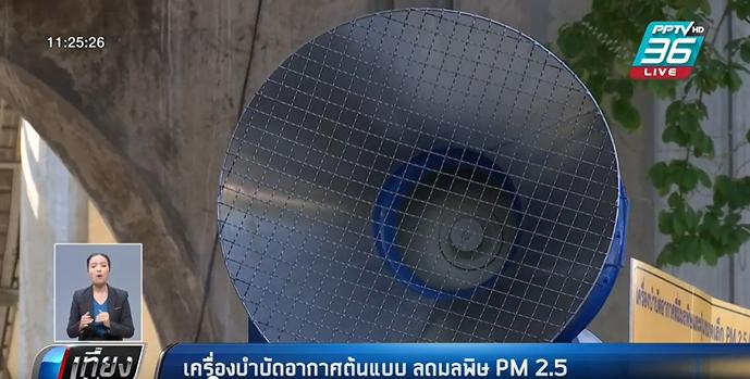 เครื่องบำบัดอากาศต้นแบบ ลดมลพิษ PM 2.5