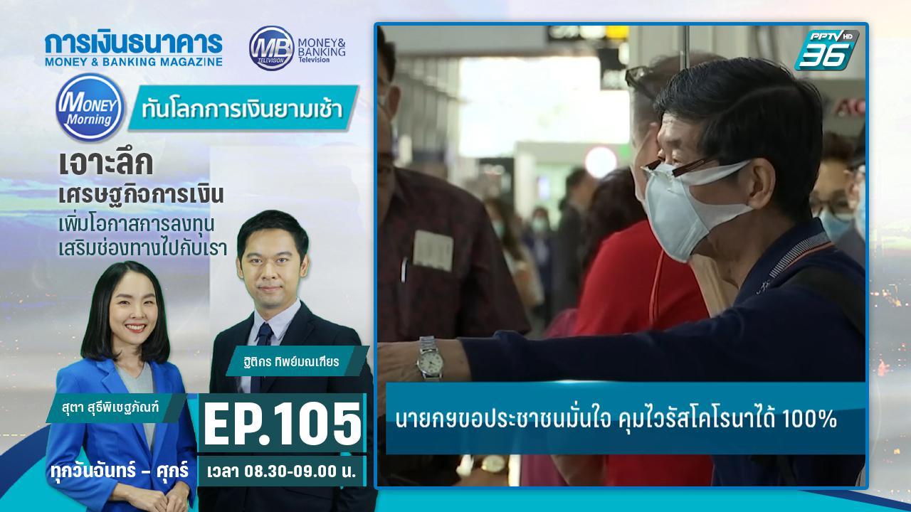 Money Morning ทันโลกการเงินยามเช้า | 28 ม.ค. 63