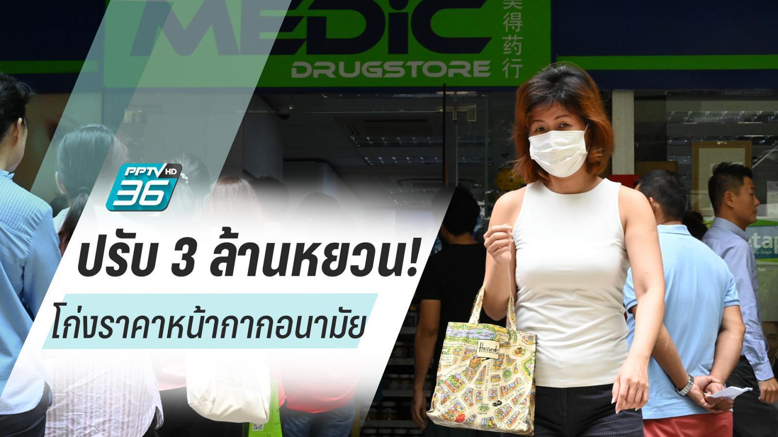 """เอาจริง! จีนสั่งปรับร้านขายยาโก่งราคา """"หน้ากากอนามัย"""" ช่วง โคโรนาระบาด"""