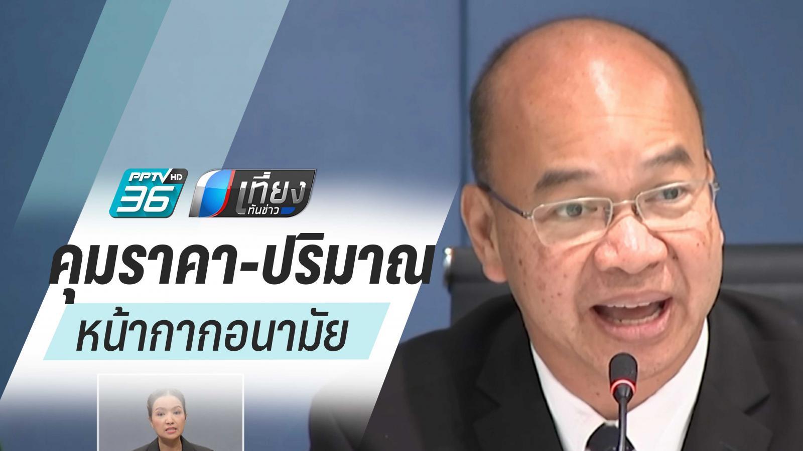 หอการค้าไทย แนะ รัฐคุมราคา-ปริมาณหน้ากากอนามัย หลังราคาพุ่ง 100 %