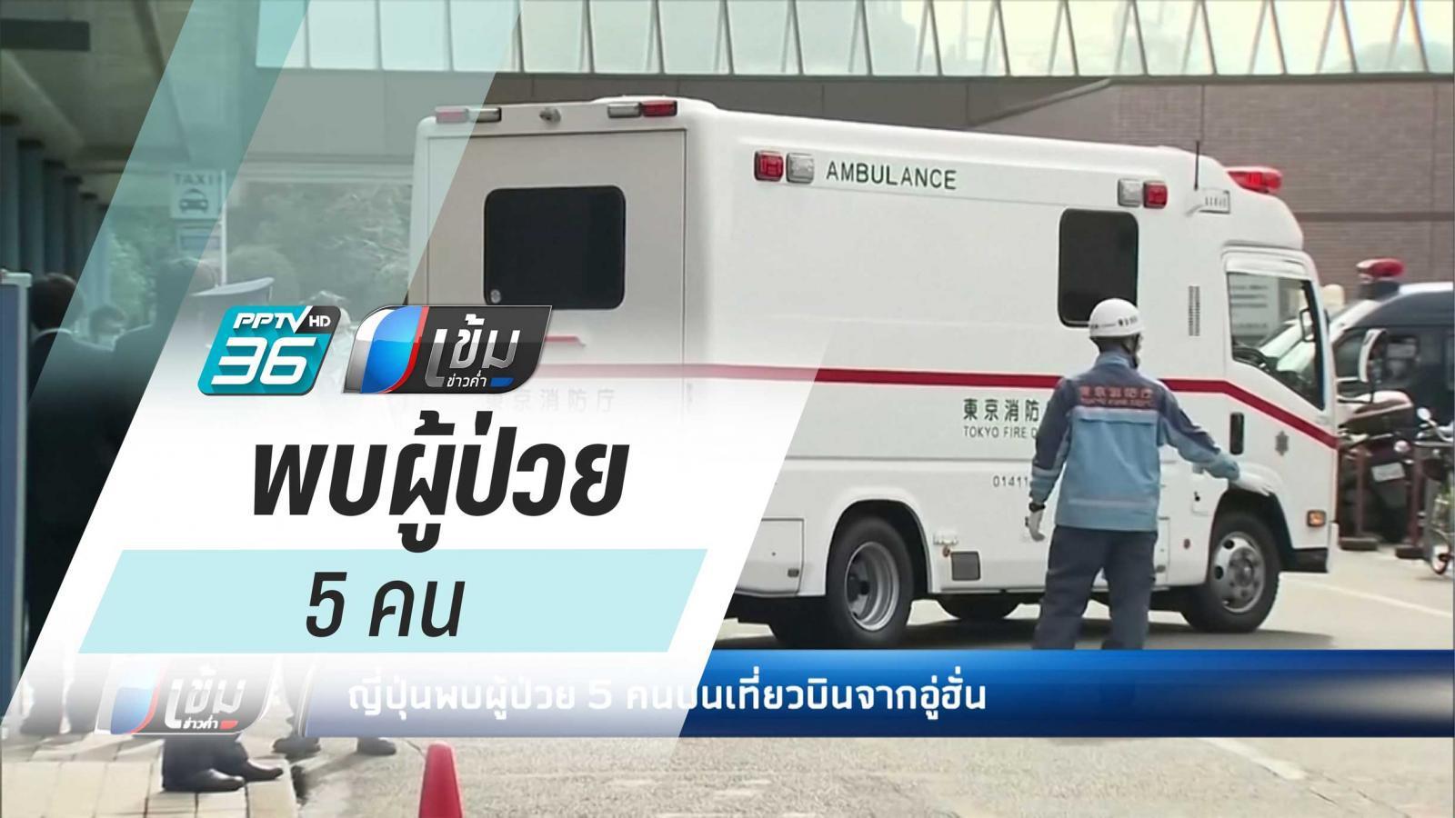 ญี่ปุ่นพบผู้ป่วย 5 คนบนเที่ยวบินจากอู่ฮั่น