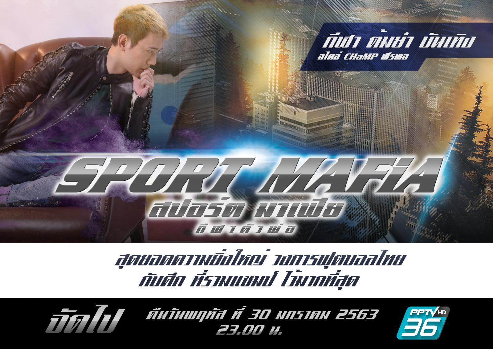 สุดยอดความยิ่งใหญ่ วงการฟุตบอลไทย