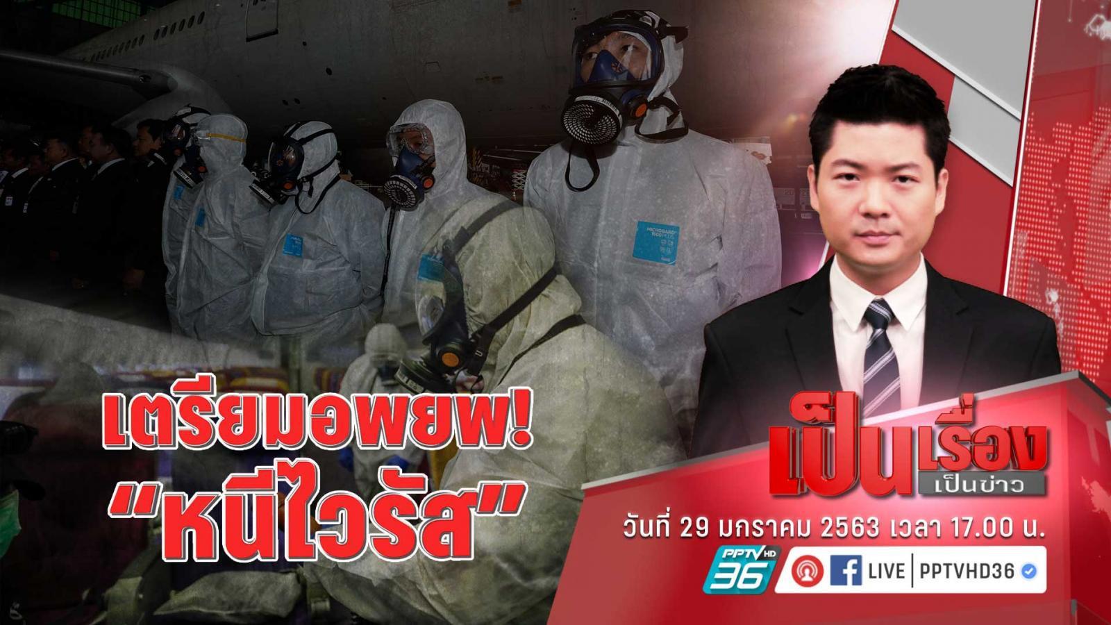 """""""รัฐบาล"""" ยันพร้อมส่งเครื่องบินรับคนไทยที่อู่ฮั่นทันทีที่จีนไฟเขียว"""