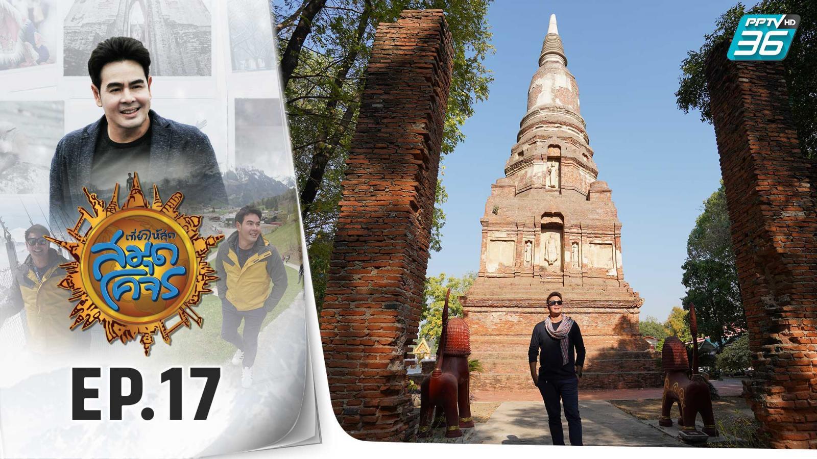 เที่ยวให้สุด สมุดโคจร | ชัยนาททาวน์เมืองน่าเที่ยว 3 EP.17 | 29 ม.ค. 63