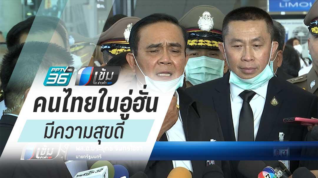 นายกฯแจงคนไทยในอู่ฮั่นมีความสุขดี รอจีนไฟเขียวรับ ปชช.กลับบ้าน