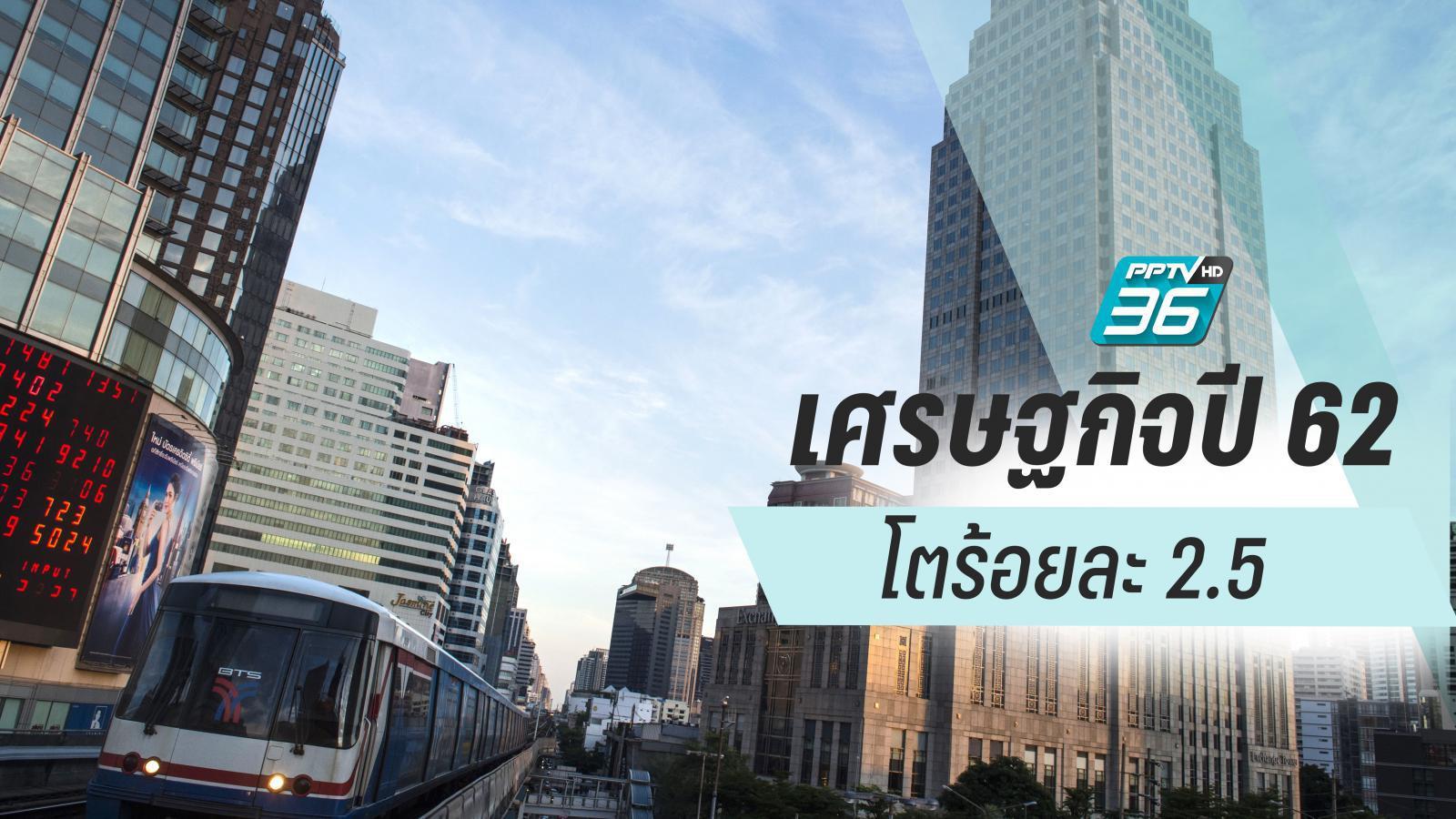 ปี 2562 เศรษฐกิจไทยโตร้อยละ 2.5 ชะลอลงจากปีก่อนหน้า