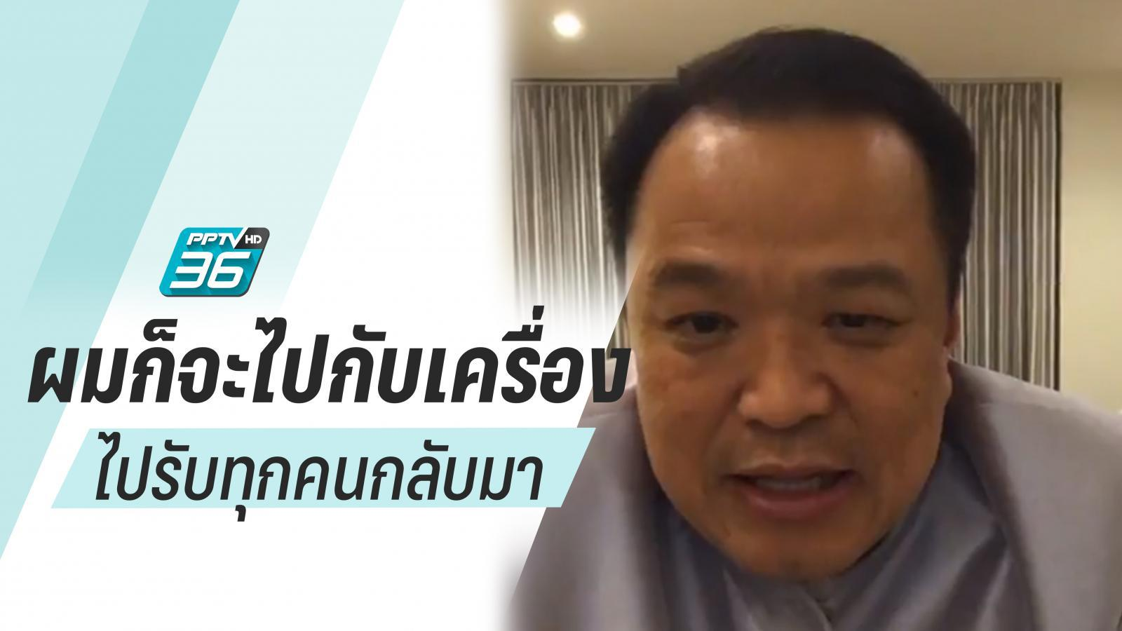 """ไวรัสโคโรนา: """"อนุทิน"""" ไม่กลัวจะขอบินไปรับคนไทยในอู่ฮั่น ไม่ยอมทิ้งใครแน่นอน"""