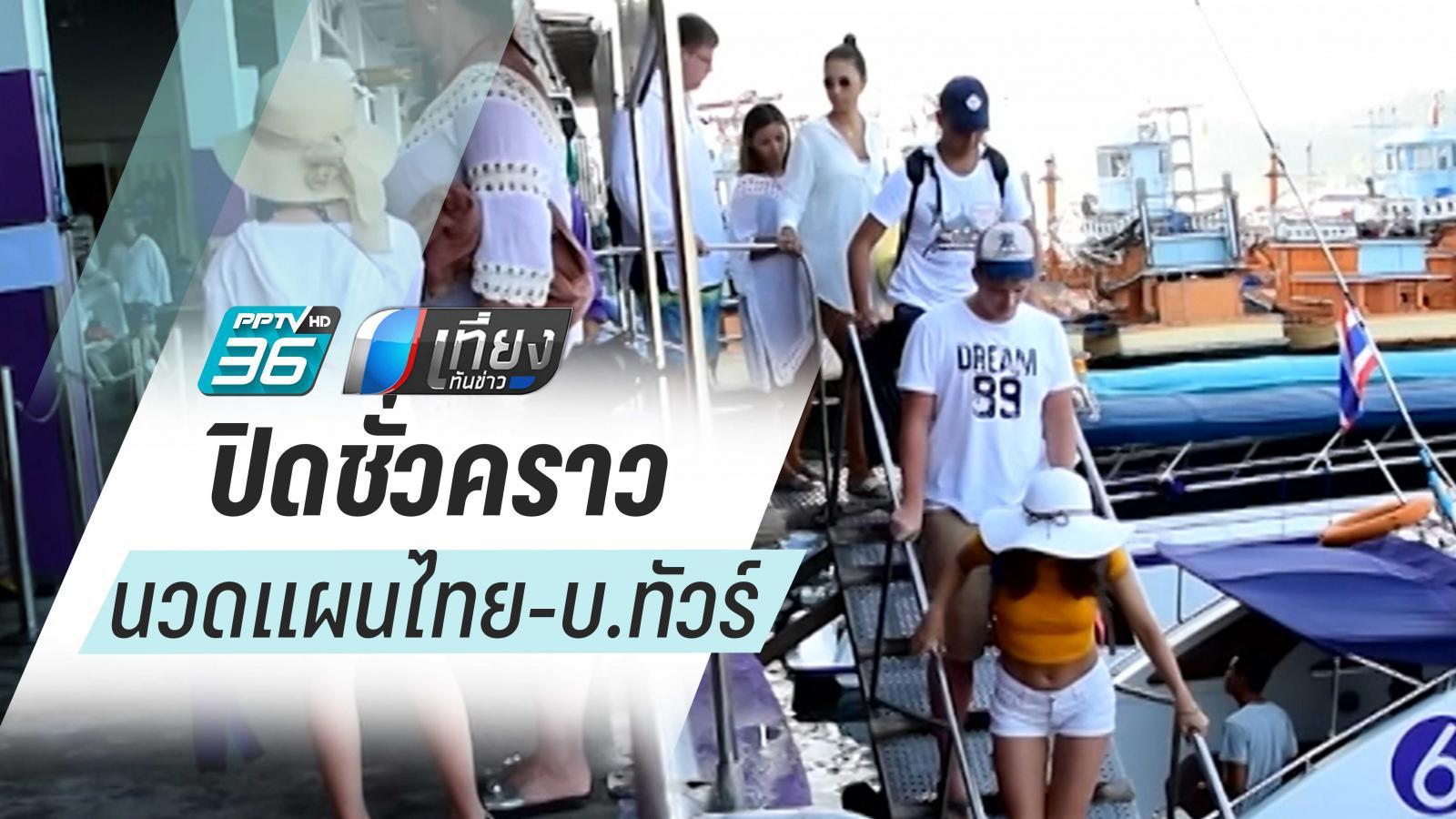 """ไวรัสโคโรนา : ร้านนวดแผนไทย-บ.ทัวร์ ทยอยปิดกิจการชั่วคราว จากผลกระทบ """"ไวรัสโคโรนา"""""""