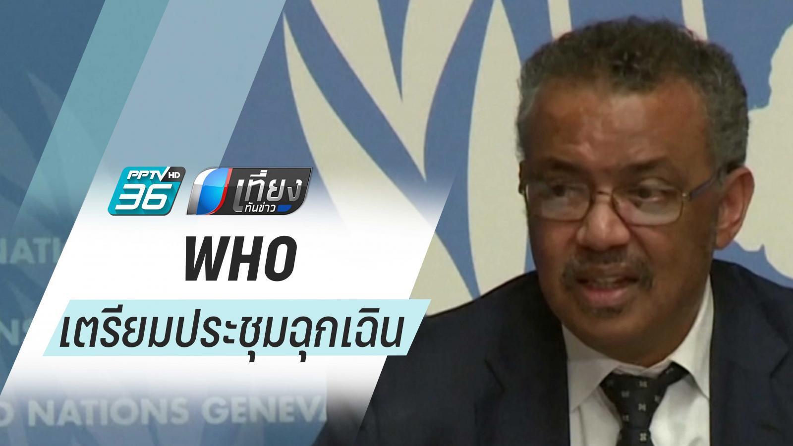 ไวรัสโคโรนา: WHO เตรียมถกฉุกเฉิน ห่วง ไวรัสอู่ฮั่น ติดจากคนสู่คนนอกจีน