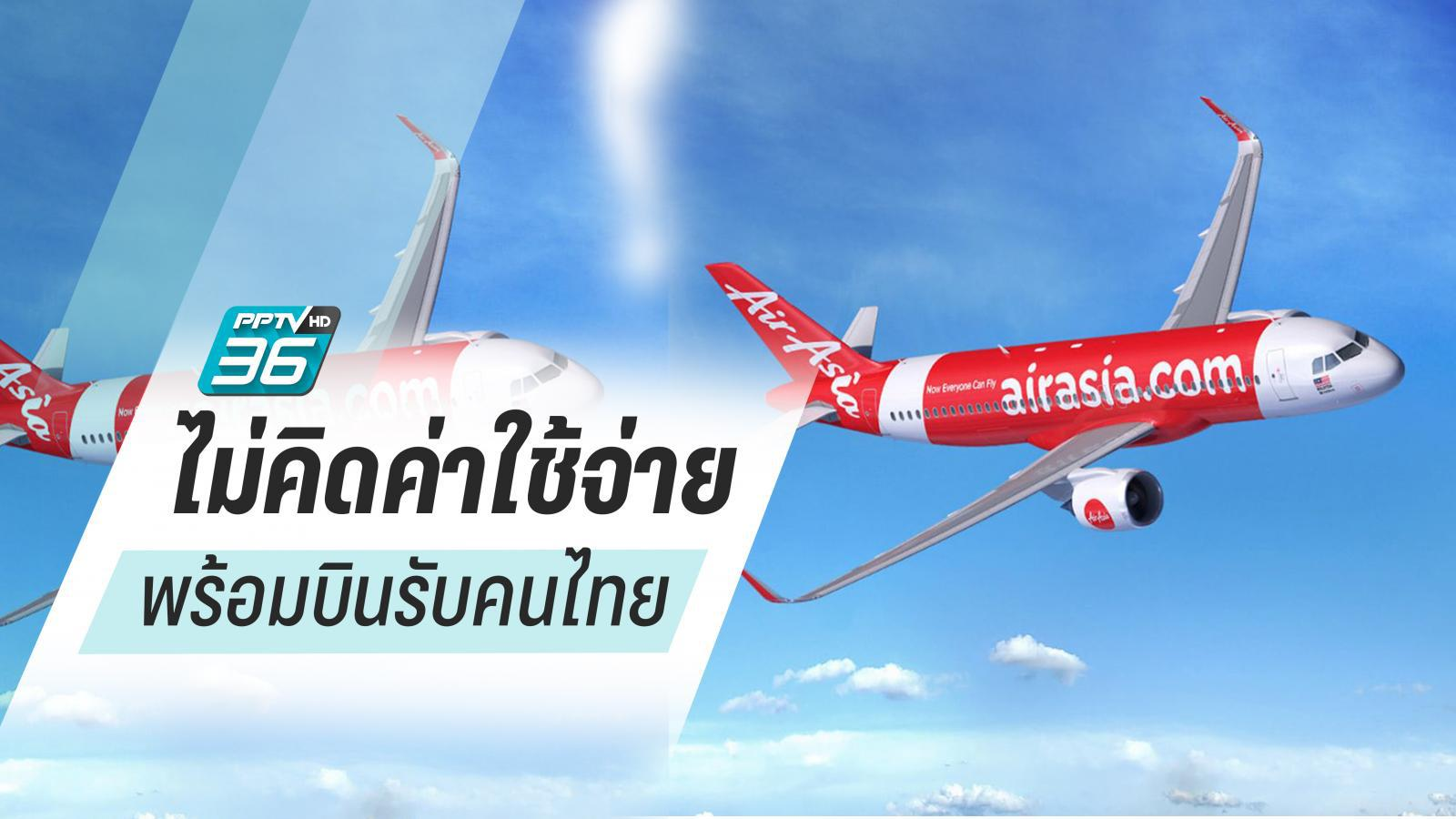 """ไวรัสโคโรนา:""""แอร์เอเชีย""""ยันพร้อมบินรับคนไทยในอู่ฮั่น ไม่คิดค่าใช้จ่าย"""