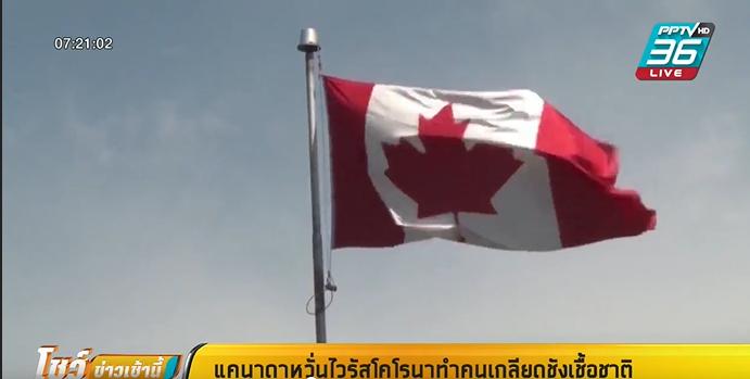 """ไวรัสโคโรนา: แคนาดา หวั่น """"ไวรัสโคโรนา"""" ทำคนเกลียดชังเชื้อชาติ"""