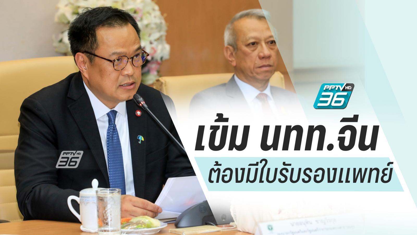 """ไวรัสโคโรนา: """"อนุทิน"""" ลั่นเดินหน้าจัดบัญชีข้อมูลนักท่องเที่ยวจีน เข้าไทยต้องมีใบรับรองแพทย์!"""