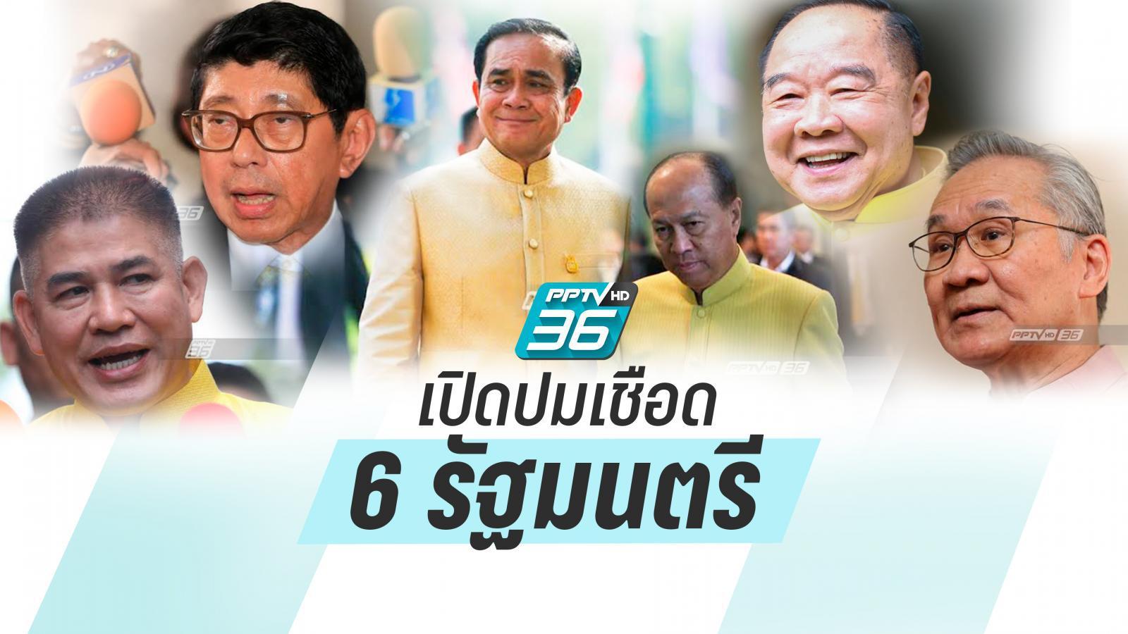 เปิดปม !! เชือด 6 รัฐมนตรี ศึกอภิปรายไม่ไว้วางใจ