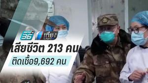 ไวรัสโคโรนา: ยอดผู้เสียชีวิตพุ่ง 213 คน ติดเชื้อเพิ่มขึ้นเป็น 9,692 คน