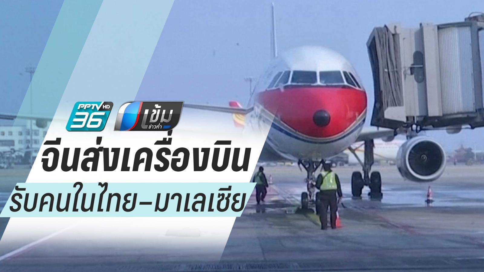 จีนส่งเครื่องบินรับพลเมืองในไทย – มาเลเซีย กลับบ้านวันนี้